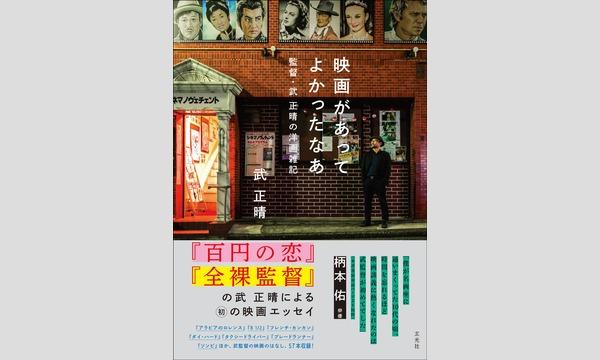 春日太一×奥山和由×武正晴「映画プロデューサー・奥山和由の現在」 イベント画像2