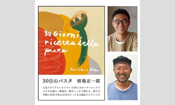相場正一郎×高橋寛治「レストランとファッションブランドを始める方法、15年続けるためのアイデア」 イベント画像1