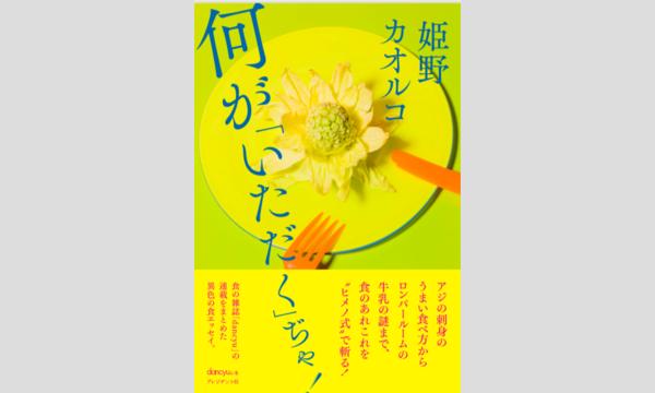 本屋bandbの姫野カオルコ×植野広生「人生の9/10は食べ物のことを考えている」イベント