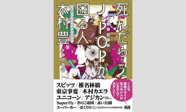 木村豊×本信光理「90年代のCDジャケット100枚を語る」 in東京イベント