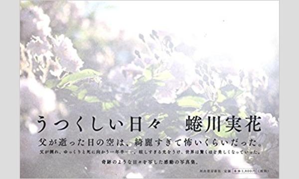 """蜷川実花×町口覚「""""世界に別れを告げること""""に向き合った先の輝きについて」 イベント画像1"""