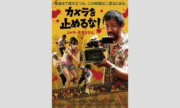 本屋bandbの上田慎一郎×森永博志「『原宿ゴールドラッシュ』を読んだ僕が『カメラを止めるな!』を撮るまで」イベント