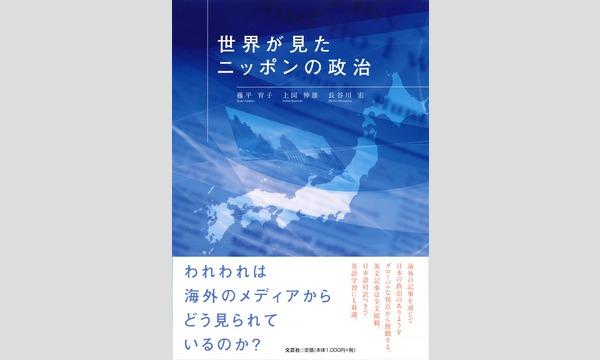 真鍋弘樹×上岡伸雄 「漂流する民主主義 アメリカと日本、セカイの現場から考える」 イベント画像1