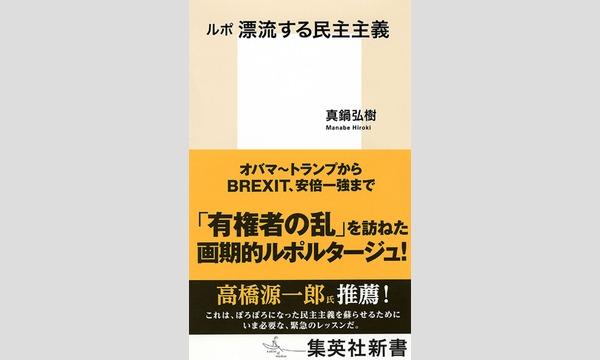 真鍋弘樹×上岡伸雄 「漂流する民主主義 アメリカと日本、セカイの現場から考える」 イベント画像2
