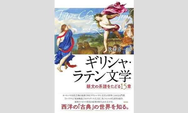 逸身喜一郎×柴田元幸「ホメーロスもギリシャ悲劇も詩だったのだ」 イベント画像1