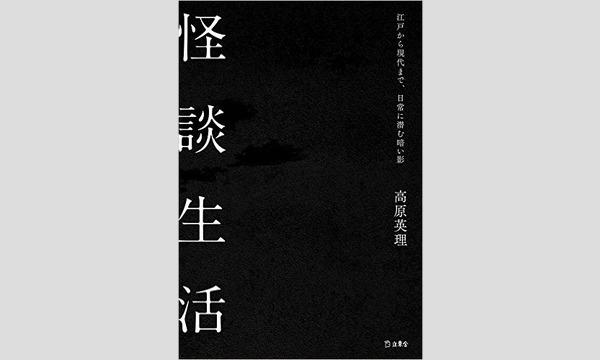 高原英理×春日武彦×辻本力 「物語と恐怖について」 in東京イベント
