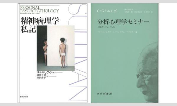 阿部大樹×大塚紳一郎「ユングand/orサリヴァンを読む。」 イベント画像1