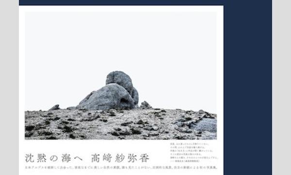 髙﨑紗弥香×管啓次郎×田中庸介「山で写真を撮る理由」 in東京イベント