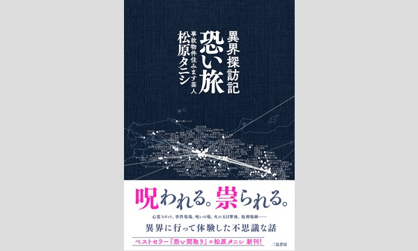 本屋bandbの岩井志麻子×松原タニシ「恐い志麻子と旅」イベント