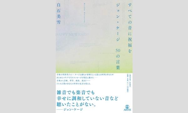 大西穣×白石美雪「ジョン・ケージとは何者だったのか」 イベント画像2