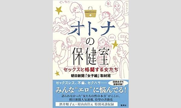 田房永子×原田純「みんなエロに悩んでる!」 イベント画像1