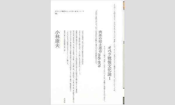 小林康夫×樋口良澄「戦後の肉体と言葉をどのように語りうるか」 イベント画像1