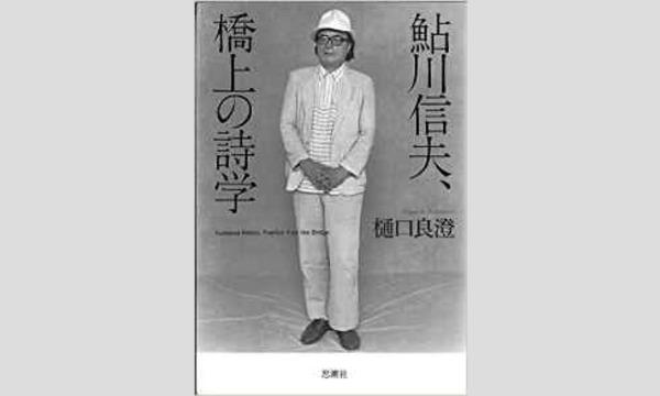 小林康夫×樋口良澄「戦後の肉体と言葉をどのように語りうるか」 イベント画像2