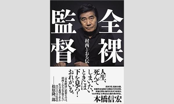 本橋信宏×村西とおる「衝撃の話題作『全裸監督』を全裸にする」 イベント画像1