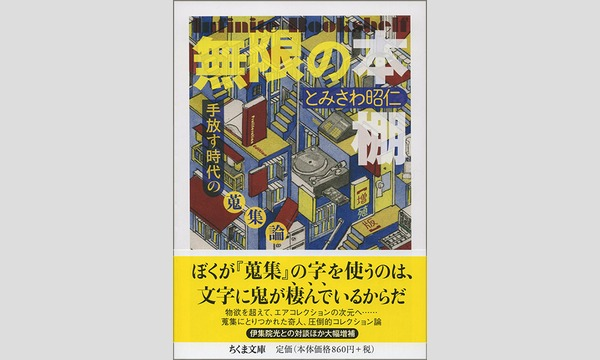 とみさわ昭仁×山下メロ「日本列島蒐集計画」 イベント画像1