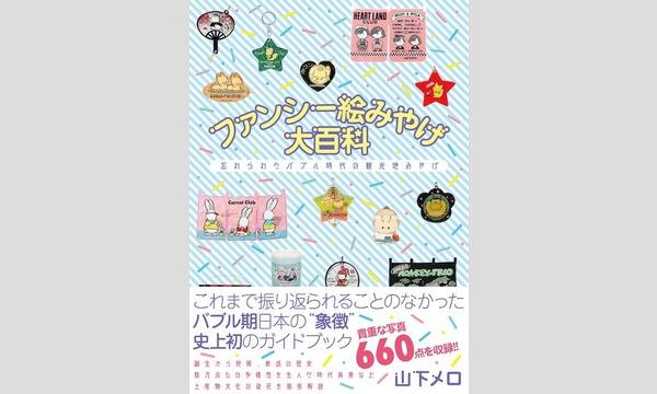 とみさわ昭仁×山下メロ「日本列島蒐集計画」 イベント画像2