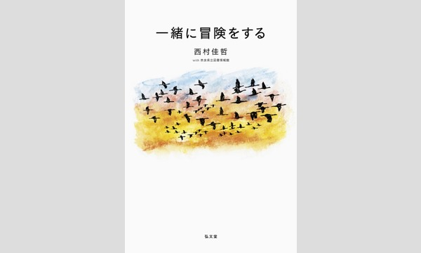 西村佳哲 × 本城慎之介「まだ読んでいない本の話」 イベント画像1
