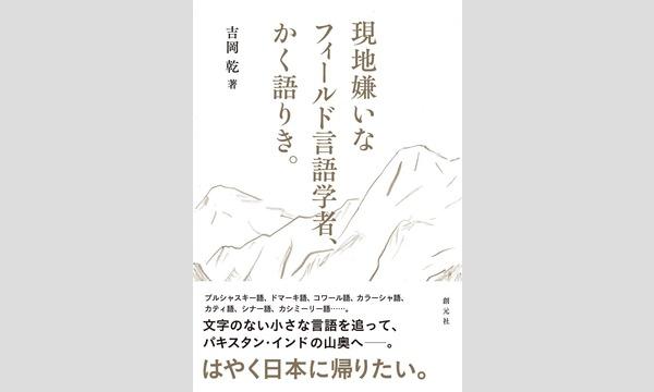 吉岡乾×松田美緒「ことばを探す、うたを探す」 イベント画像1