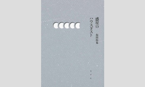 福田拓也×保坂和志「詩を前にして、小説はどこまで自由なのか?」 イベント画像1
