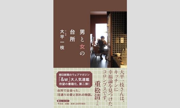 大平一枝「東京の台所」 in東京イベント