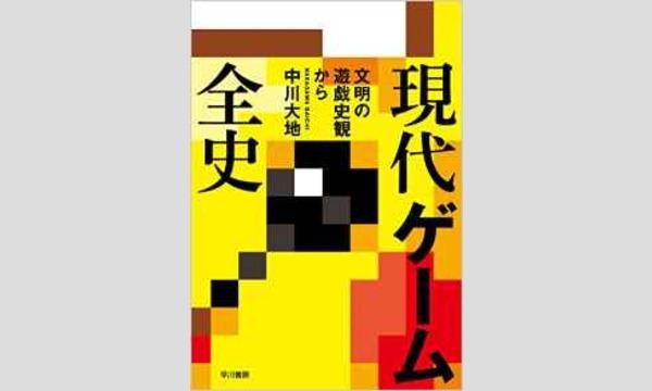 中川大地×遠藤雅伸「日本ゲームよ、逆襲せよ 『ゼビウス』から『ポケモンGO』への歴史をこえて」 イベント画像1