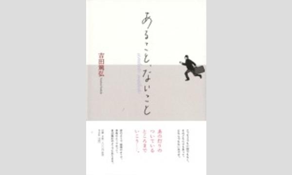 吉田篤弘×吉田浩美×堀江敏幸「小説と随筆のはざまに」 イベント画像1