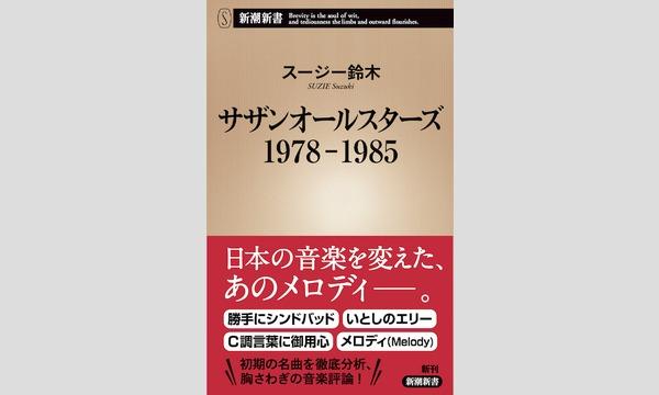 マキタスポーツ×スージー鈴木「〝初期サザン〟を語ろう!」 in東京イベント