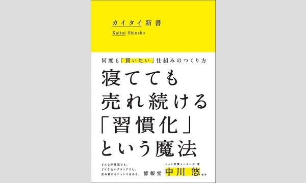 本屋bandbの中川悠×三浦崇宏「NEW POSITIVE ~コロナをこえて、生きていく10のルール~」イベント