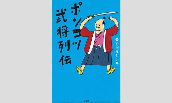 房野史典×長谷川ヨシテル「なぜ売れないお笑い芸人が、歴史作家になれたのか?」 イベント画像1
