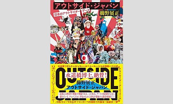 櫛野展正×岩崎風水×辻修平×はくのがわ「これが日本のアウトサイダー・アートだ!」 イベント画像1