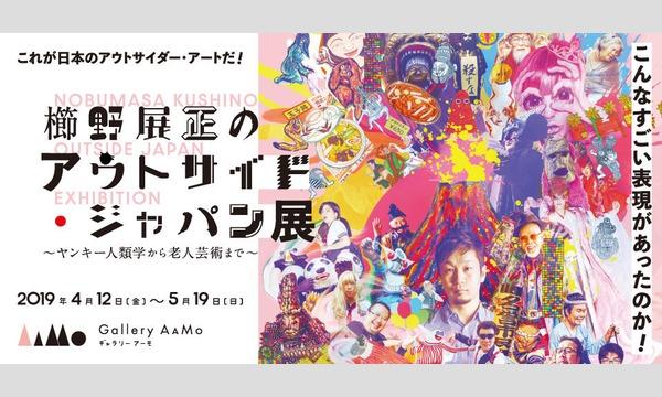 櫛野展正×岩崎風水×辻修平×はくのがわ「これが日本のアウトサイダー・アートだ!」 イベント画像2