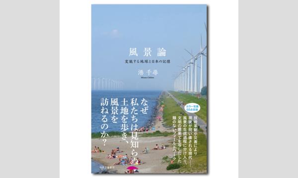 港千尋×関口涼子「風景論ー移ろう季節、名残の味」 イベント画像1