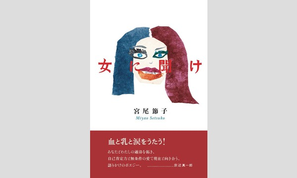 宮尾節子×水島英己「女に聞け、男に聞け。 南の男と南の女の、熱いトークと朗読と。」 イベント画像1