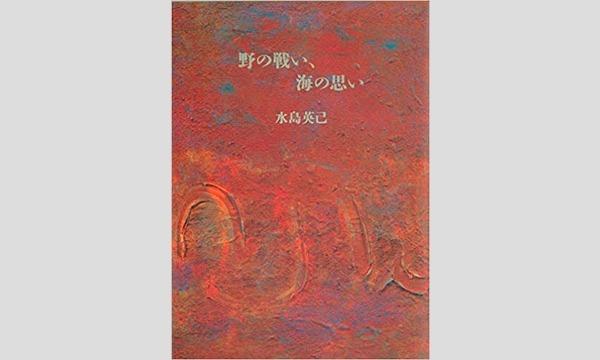 宮尾節子×水島英己「女に聞け、男に聞け。 南の男と南の女の、熱いトークと朗読と。」 イベント画像2