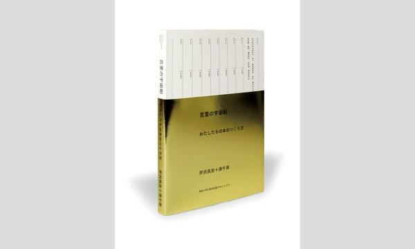 芹沢高志×大高健志×内沼晋太郎「わたしたちの本のつくり方、届け方」 イベント画像1