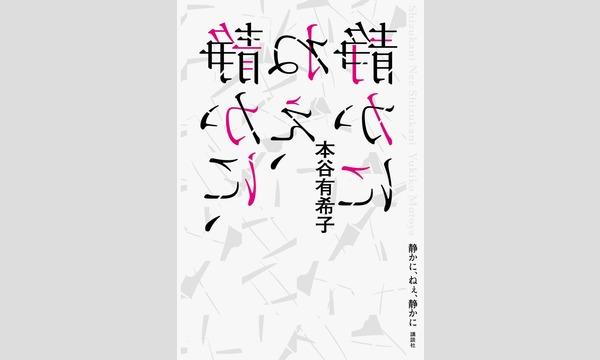 本谷有希子×佐藤亜沙美「小説家、ねぇ、装幀家」 イベント画像1