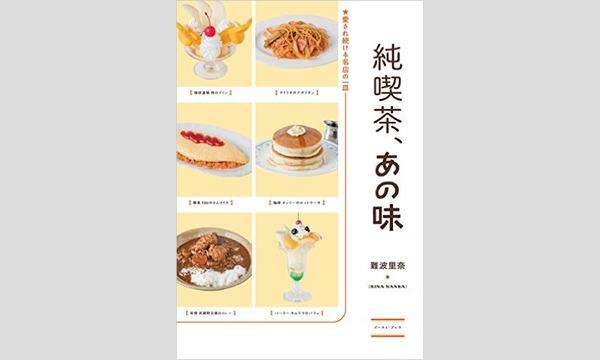 難波里奈×行達也「純」喫茶ロックの夜 イベント画像1