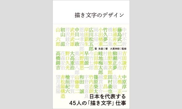 雪朱里×鳥海修「描き文字の魅力と書体のデザイン」『描き文字のデザイン』(グラフィック社)刊行記念 イベント画像1