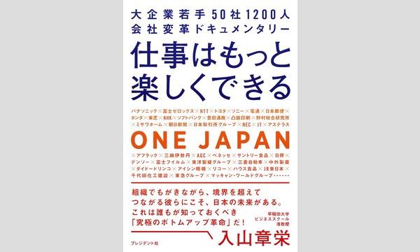 本屋bandbの大川陽介×瀬戸島敏宏「仕事をもっと楽しくするには?」イベント