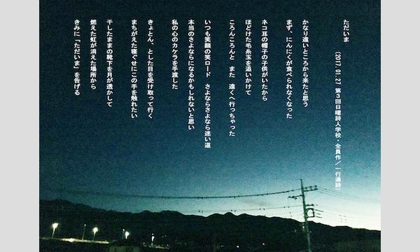 文月悠光×宮尾節子「〈日曜詩人〉のつくりかた」 in東京イベント