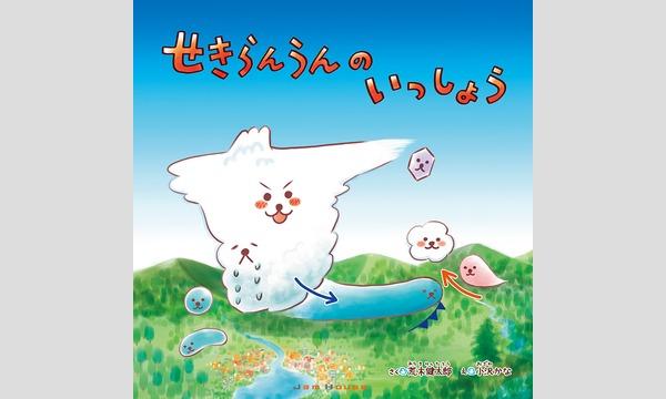 荒木健太郎×小沢かな×佐々木恭子「せきらんうんへの雲愛の育み方」 イベント画像1