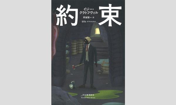 阿部賢一×平田俊子「地下室の枕は低反発か?」 イベント画像1