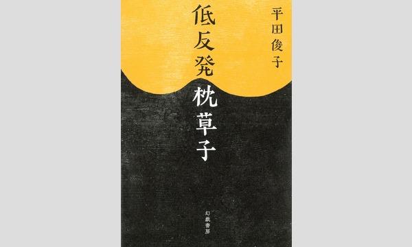 阿部賢一×平田俊子「地下室の枕は低反発か?」 イベント画像2