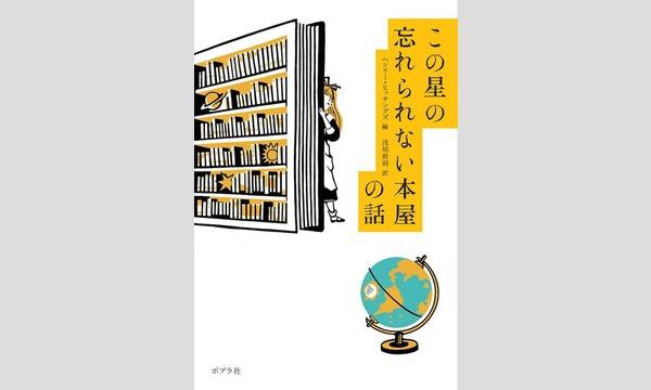 辻山良雄×花田菜々子×内沼晋太郎「忘れられない本屋の話をしよう」 イベント画像1