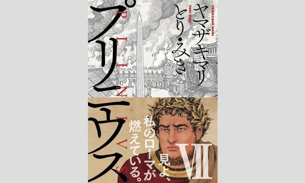 ヤマザキマリ×とり・みき「古代ローマ vs. 古代ギリシア」 イベント画像1