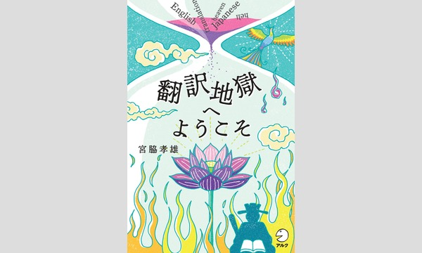 宮脇孝雄×豊崎由美「翻訳生き地獄、住み心地はどうですか?」 イベント画像1