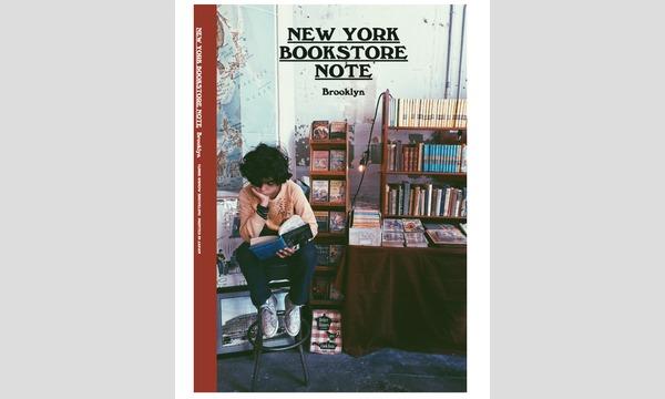 中村秀一×内沼晋太郎「私的本屋案内、ニューヨークの15の本屋とあれこれ」 イベント画像1