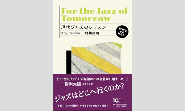 村井康司×柳樂光隆「80年代ジャズとその時代」 イベント画像1