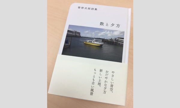 管啓次郎×畠山直哉×高山明「詩と写真と演劇と」 イベント画像1