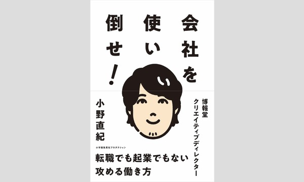 小野直紀×嶋浩一郎×上阪徹「僕らはこうやって会社を使い倒した」 イベント画像1